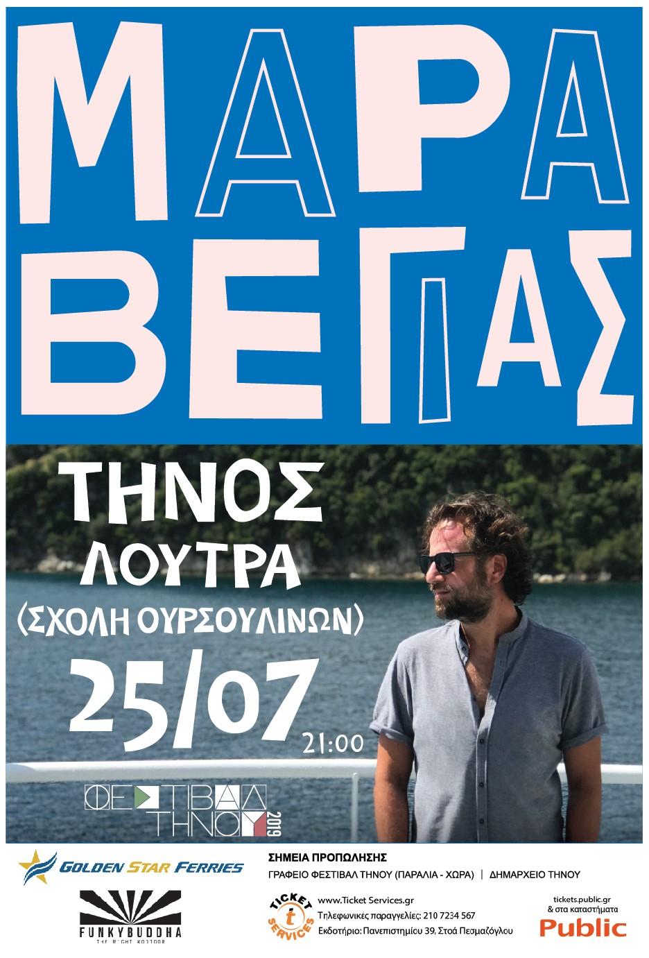 φεστιβάλ,   Tinos Festival 2019