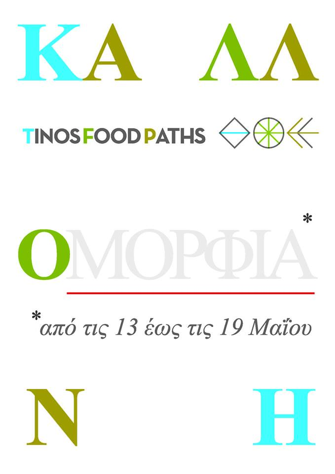 ,  5th Tinos Food Paths 2019